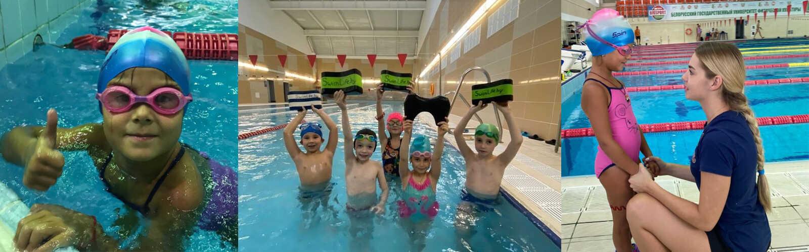 Плавание цена на обучение детей, взрослых, купить в бассейне Минска